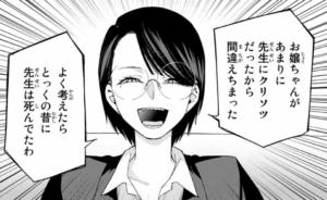 五等分の花嫁57話のネタバレ画像(豪快に笑う下田)
