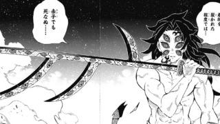 異常な長さの刀を持つ黒死牟