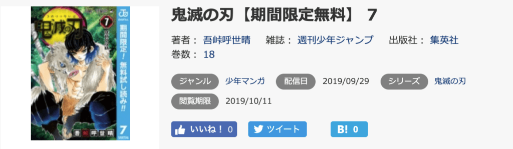 鬼滅の刃7巻が10月11日まで無料